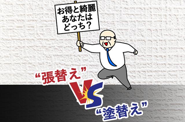 長野市で壁紙クロスの工法を選ぶには