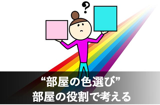 長野市内装工事の部屋の色選び
