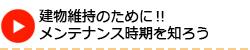 長野市建物維持のためメンテナンス時期を知ろう