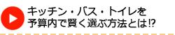 長野市でキッチン・バス・トイレを予算内で賢く選ぶ方法とは