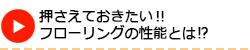 長野市で押さえておきたいフローリングの性能とは