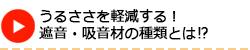 長野市でうるささを軽減する遮音・吸音材の種類とは?