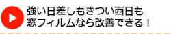 長野市で強い日差しもきつい西日も窓フィルムなら改善できる
