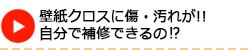 長野市で壁紙クロスに傷・汚れが!自分で補修できるの?