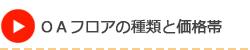 長野市OAフロアの種類と価格帯