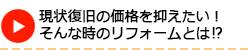 長野市で現状復旧の価格を抑えたい!そんな時のリフォームとは⁉