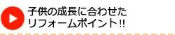 長野市で子供の成長に合わせたリフォームポイント