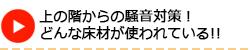 長野市で上の階から騒音対策どんな床材が使われている