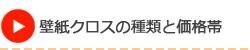 長野市壁紙クロスの種類と価格帯