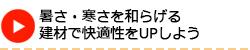 長野市で暑さ・寒さを和らげる建材で快適性をUPしよう
