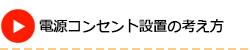 長野市で電源コンセントセットの考え方