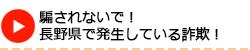 騙されないで長野県で発生している詐欺