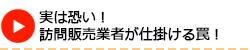 実は恐い・長野市で訪問販売業者が仕掛ける罠