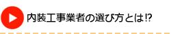 長野市で内装工事業者の選び方とは⁉