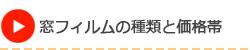 長野市窓フィルムの種類と価格帯