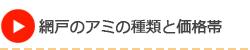 長野市網戸のアミの種類と価格帯