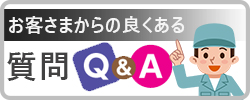 長野市の内装でお客さまから良くある質問