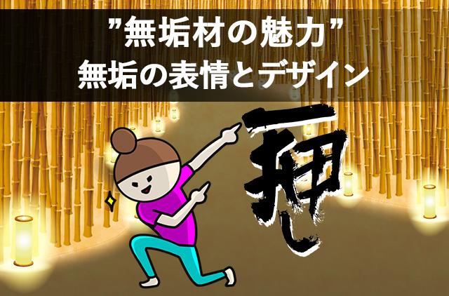 長野市無垢材フローリングのデザインと表情