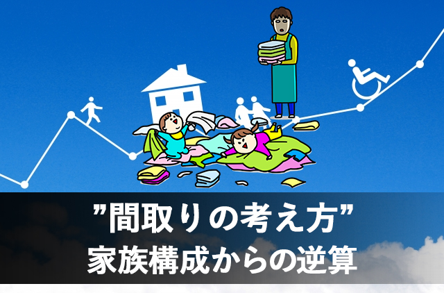 長野市リフォーム