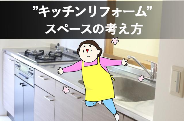 長野市キッチンリフォーム