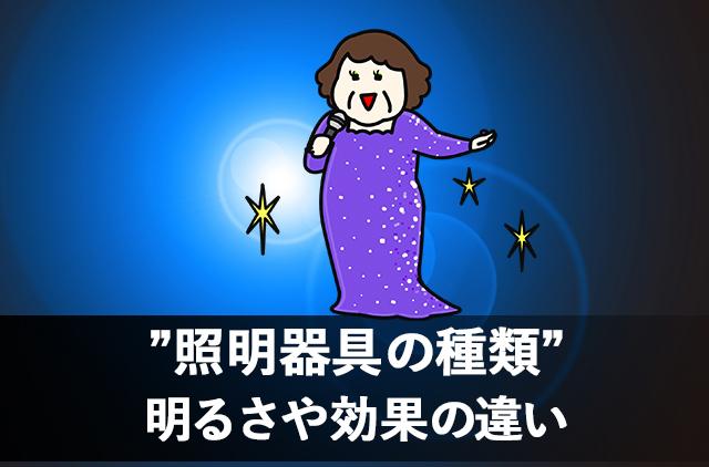 長野市照明器具取付け販売