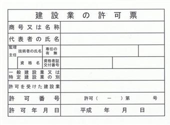 長野市建築業許可票