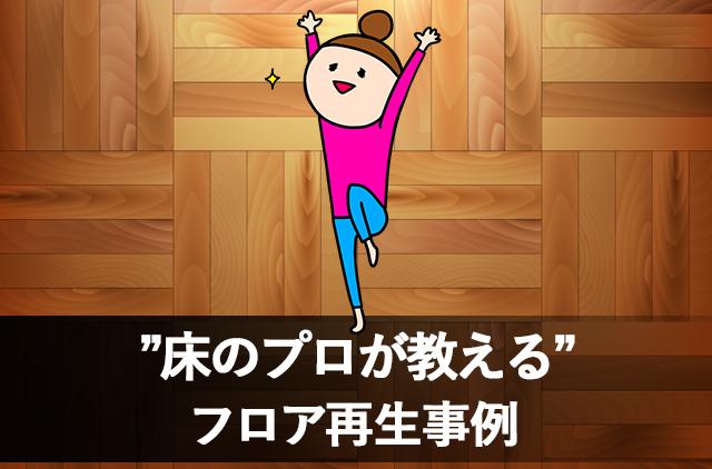 長野市フローリング再生研磨塗装業者
