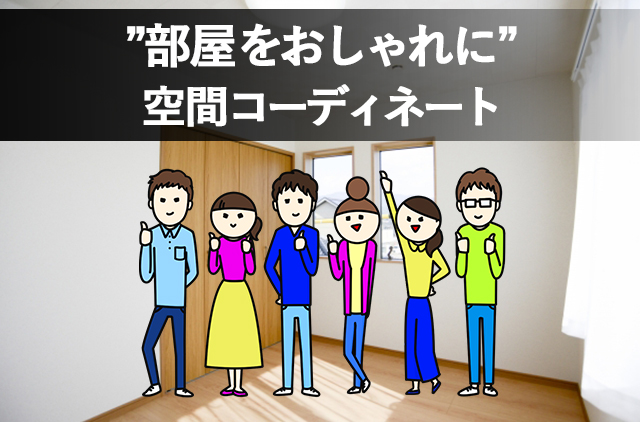 長野市インテリアリフォーム