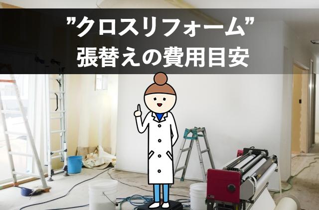 長野市壁紙クロス張替え価格の目安