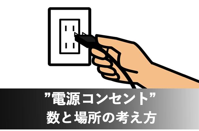 長野市電源コンセント工事業者