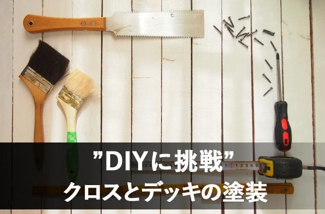 DIYで行うクロスとデッキの塗装