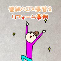 長野市壁紙クロス張替え事例