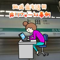 長野補助金申請リフォーム工事事例