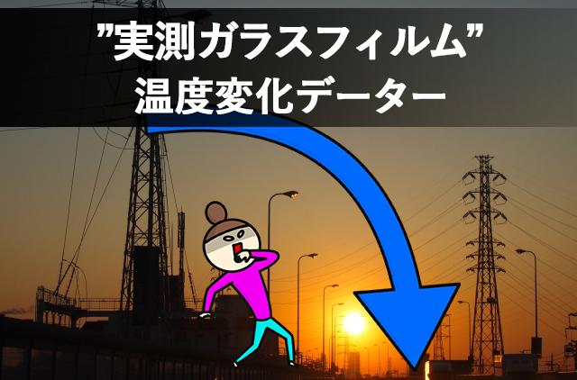 長野市遮熱ガラスフィルム実測データー