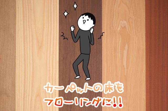 長野市カーペット床フローリング張替えリフォーム
