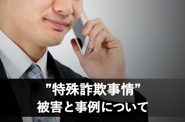 長野市で発生している特殊詐欺被害と事例