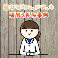 軽井沢町ウッドデッキ再生工事業者