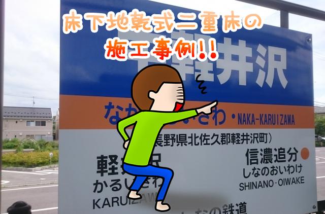 軽井沢町内装床工事事例