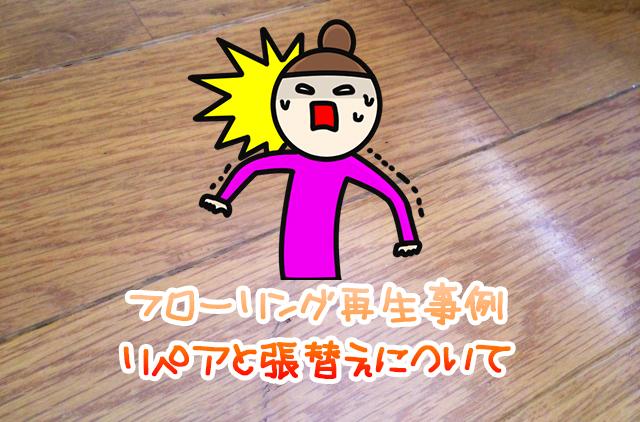長野市床工事フローリング張替えリペア施工