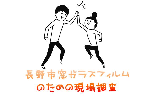 長野市窓ガラスフィルム張り施工業者