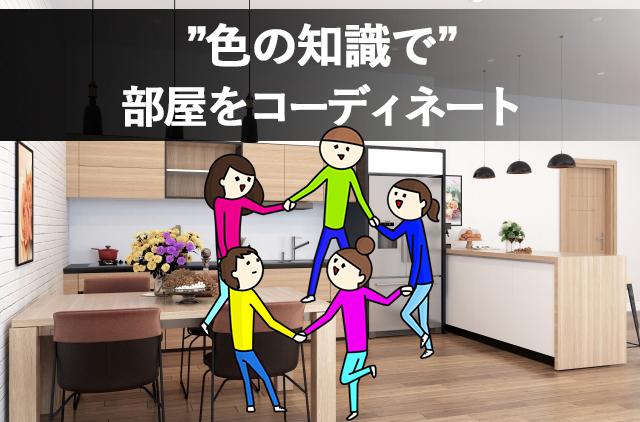長野市でインテリアリフォーム色の知識
