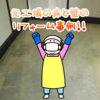 長野市工場のオフィスリフォーム事例