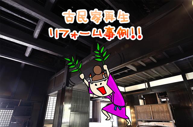 長野市古民家再生リフォーム事例
