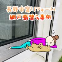 長野市窓リフォーム工事業者