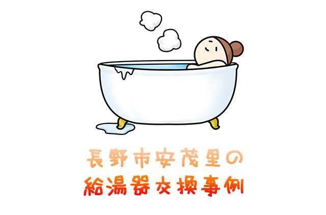 長野市給湯器交換業者