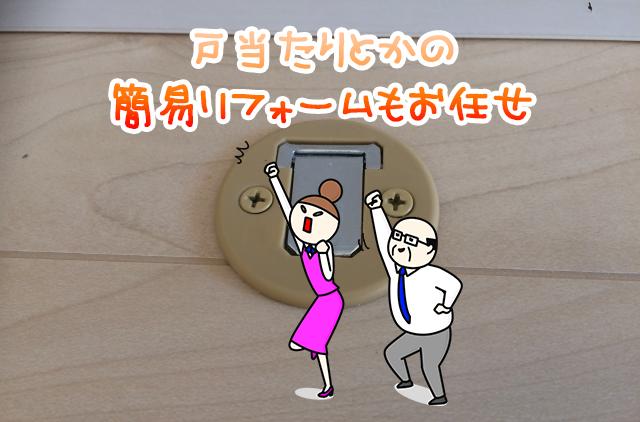 長野市ドアストッパー交換