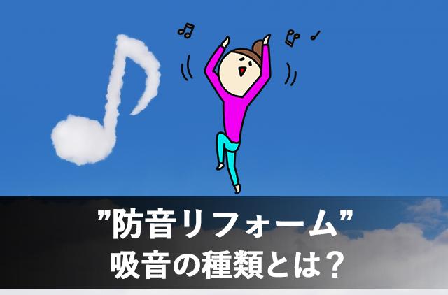 長野市防音リフォーム