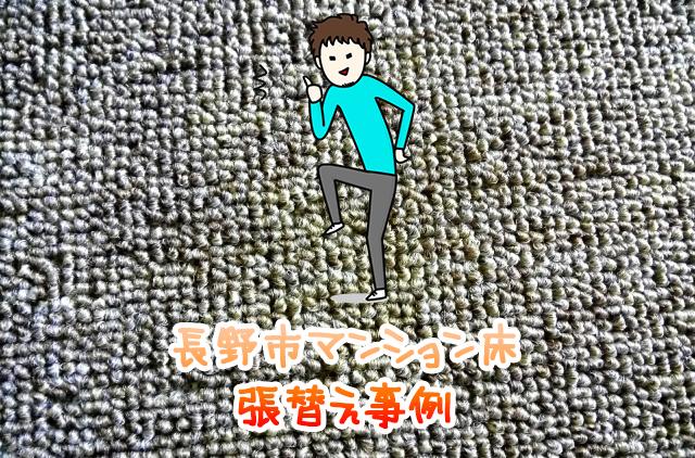 長野市マンションリフォーム床工事