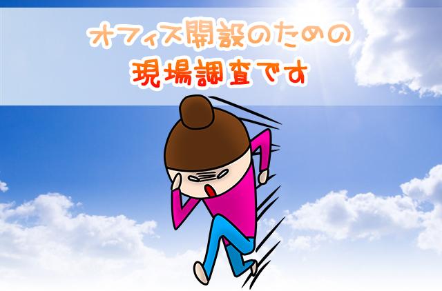長野市オフィス改修業者リフォーム事例