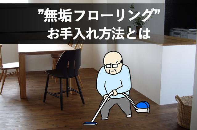 長野市無垢フローリングお手入れ方法